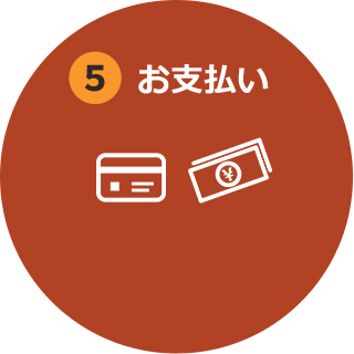 5.お支払い