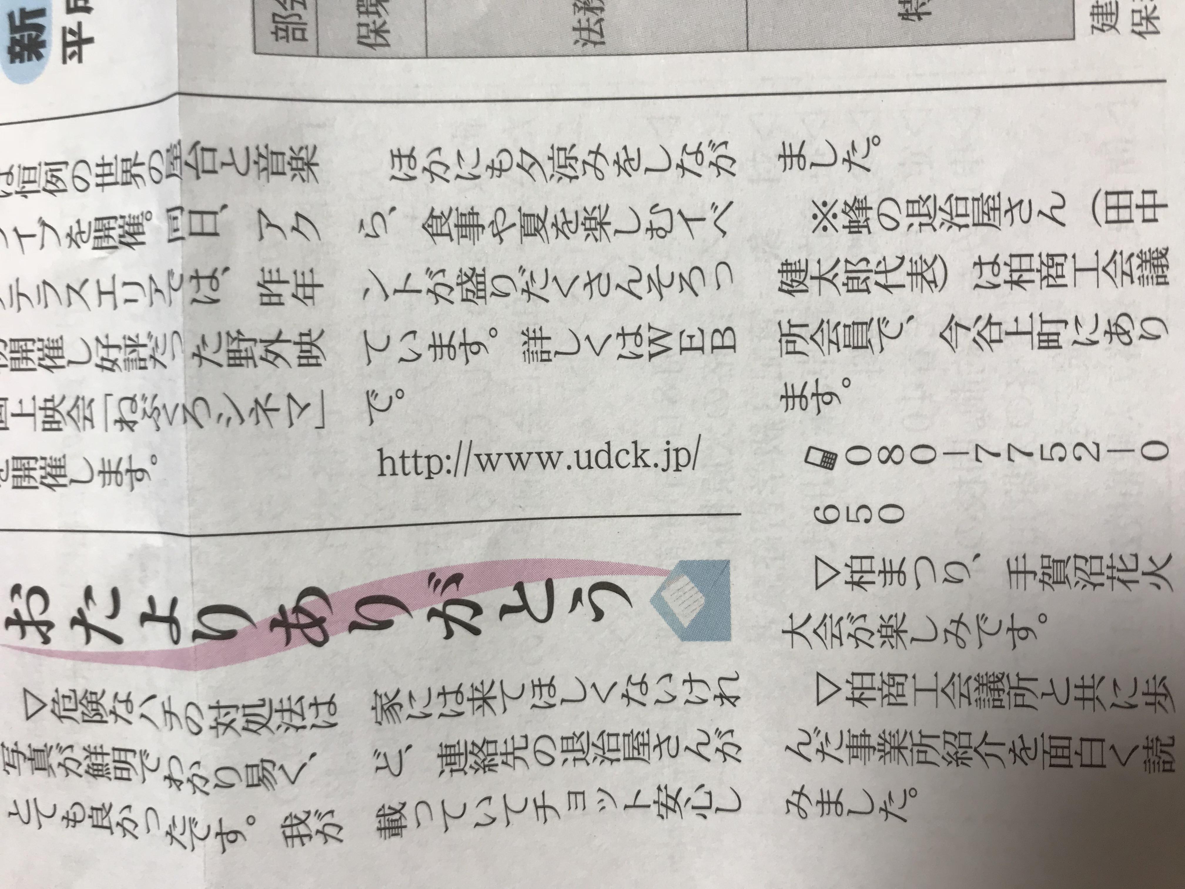 蜂の退治屋さんが千葉県柏市商工会議所が発行している商工かしわ(7月発行)に掲載されました!
