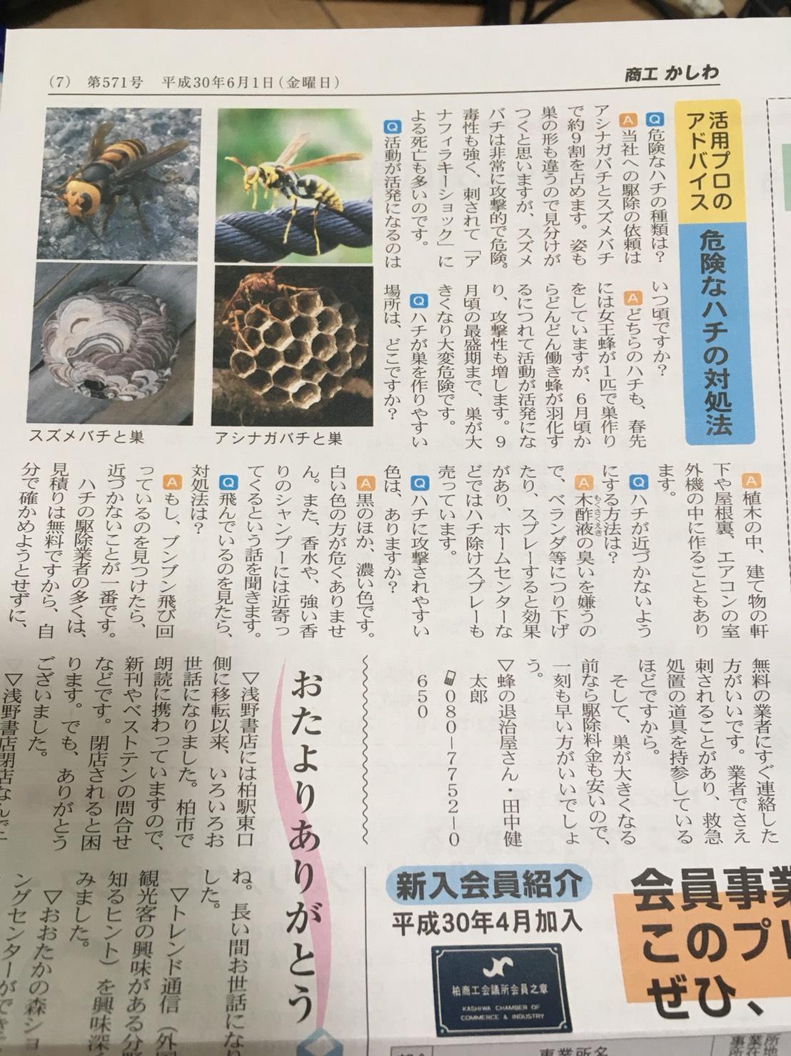 蜂の退治屋さんが千葉県柏市商工会議所が発行している商工かしわに掲載されました!