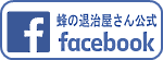 蜂の退治屋さん公式facebook